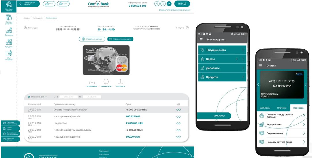 MOBILE И WEB-BANKING ДЛЯ COMINBANK
